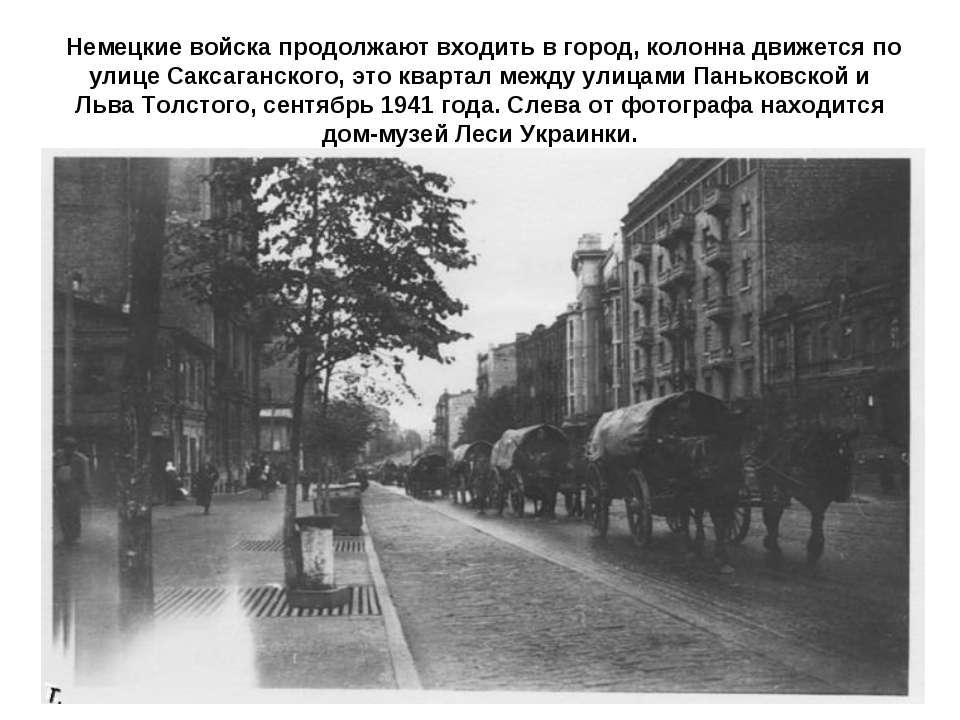 Немецкие войска продолжают входить в город, колонна движется по улице Саксага...