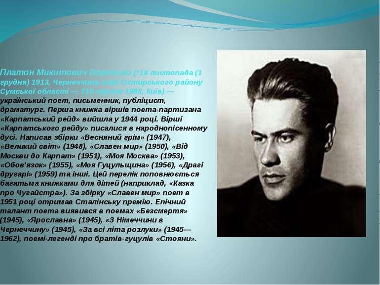 Платон Микитович Воронько (*18 листопада (1 грудня) 1913, Чернеччина, нині Ох...