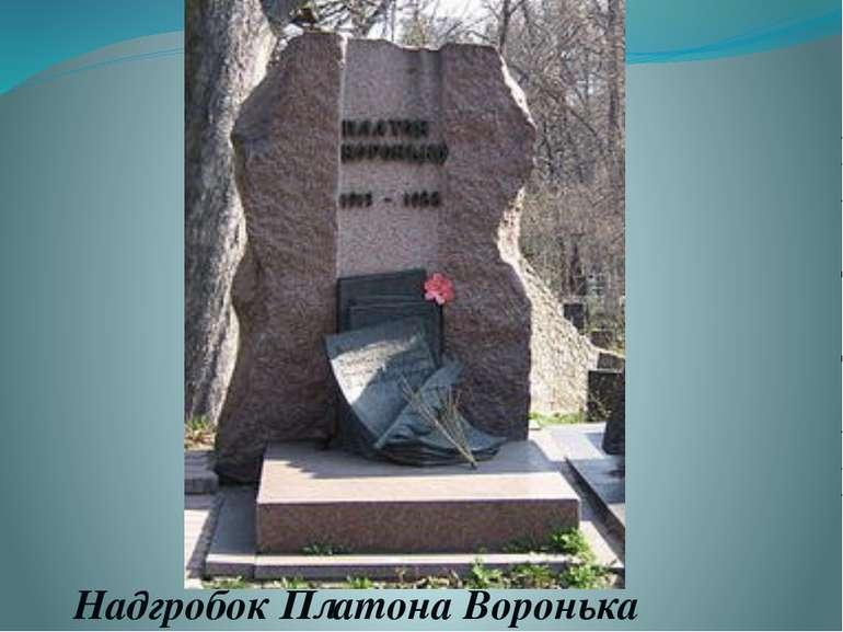 Надгробок Платона Воронька