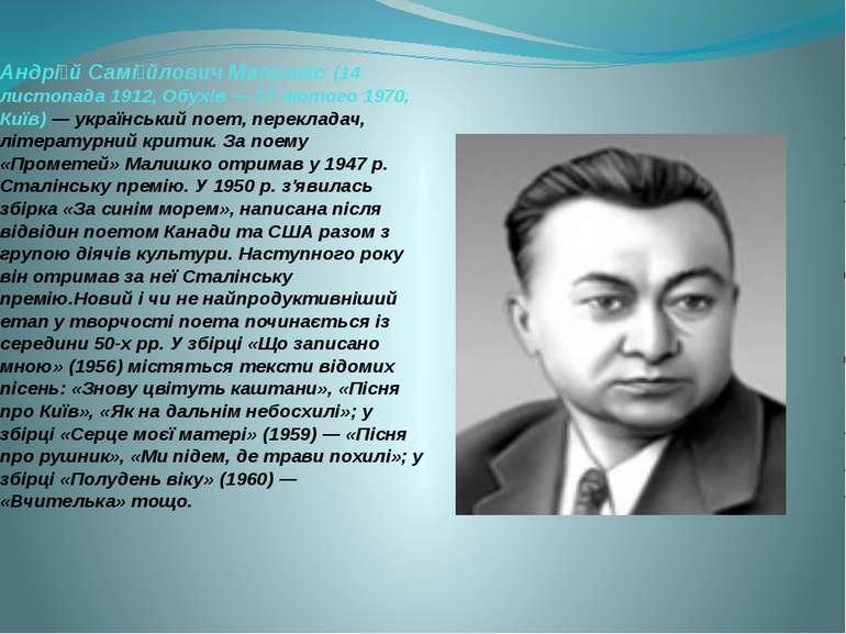 Андрі й Самі йлович Малишко (14 листопада 1912, Обухів — 17 лютого 1970, Київ...
