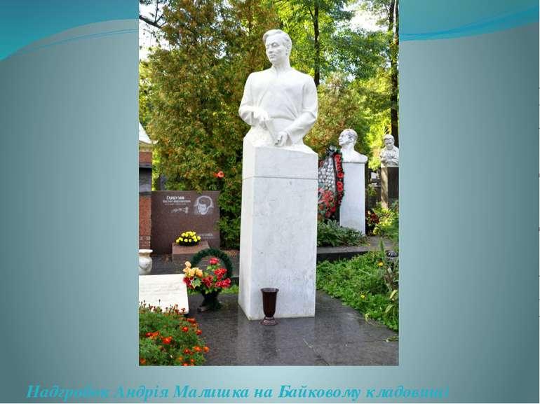 Надгробок Андрія Малишка на Байковому кладовищі