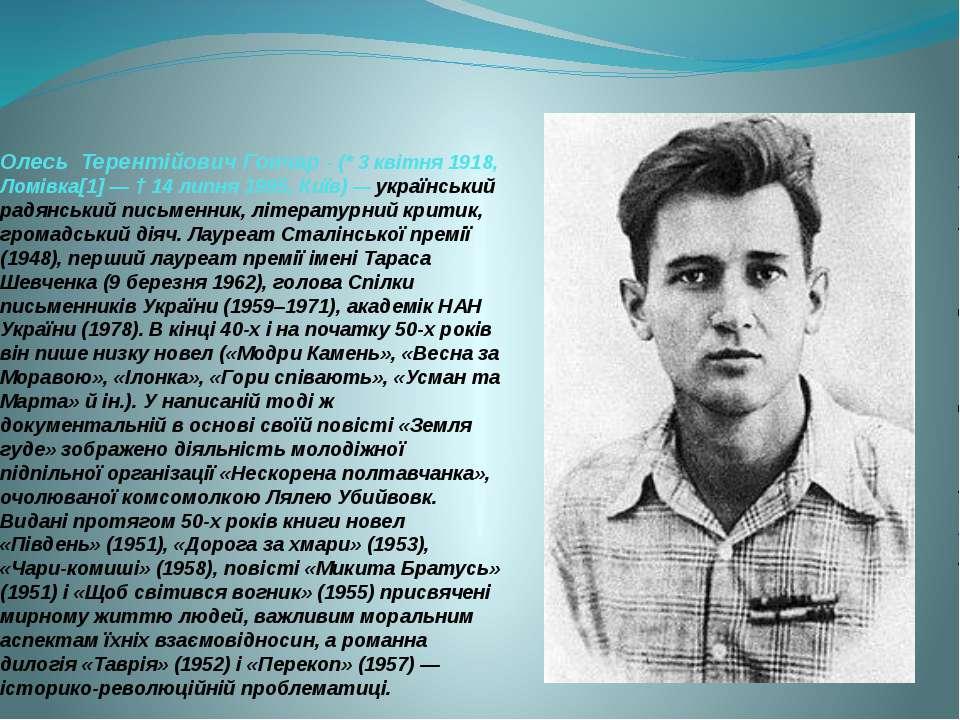 Олесь Терентійович Гончар - (* 3 квітня 1918, Ломівка[1] — † 14 липня 1995, К...