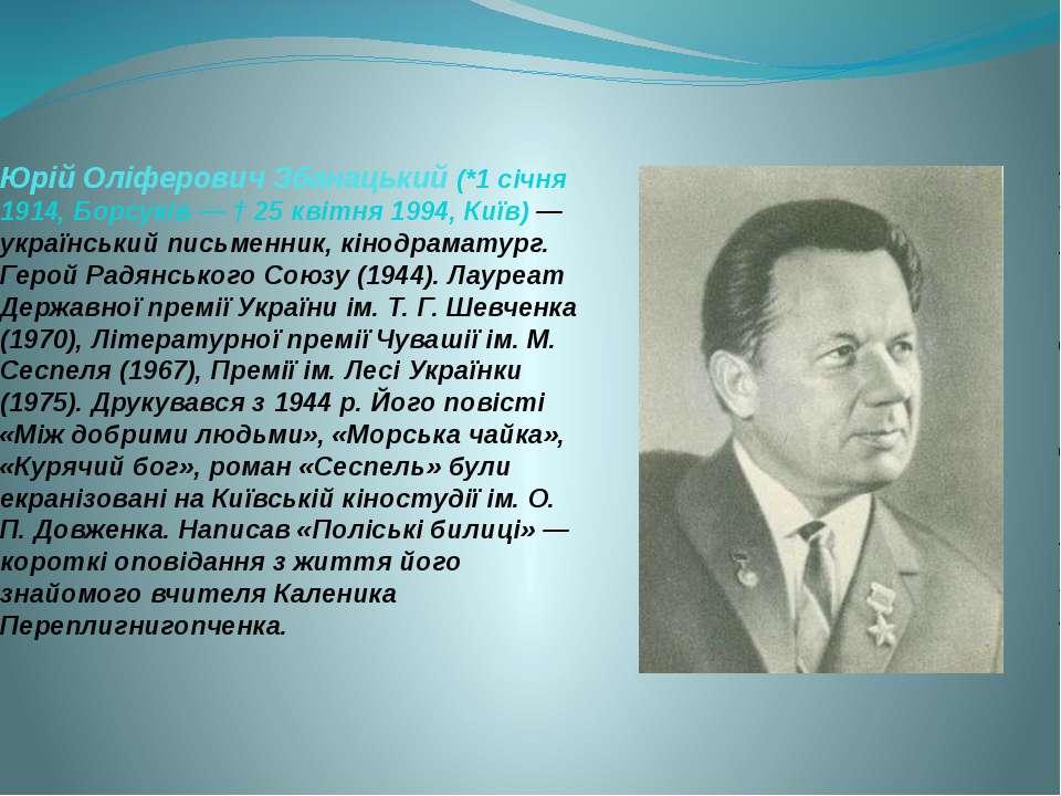 Юрій Оліферович Збанацький (*1 січня 1914, Борсуків — † 25 квітня 1994, Київ)...