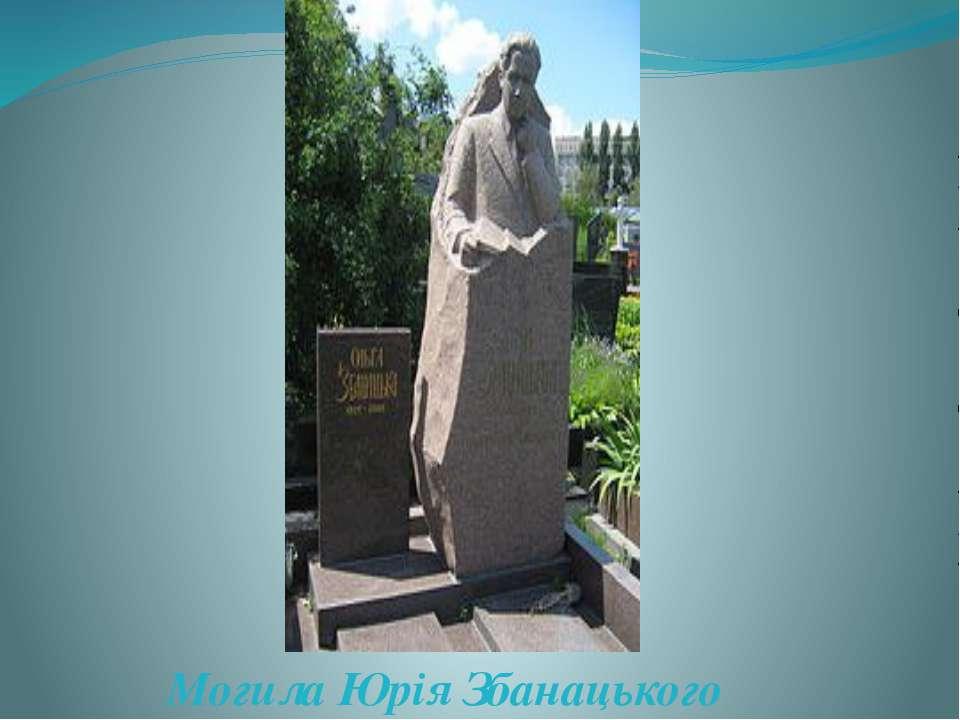 Могила Юрія Збанацького