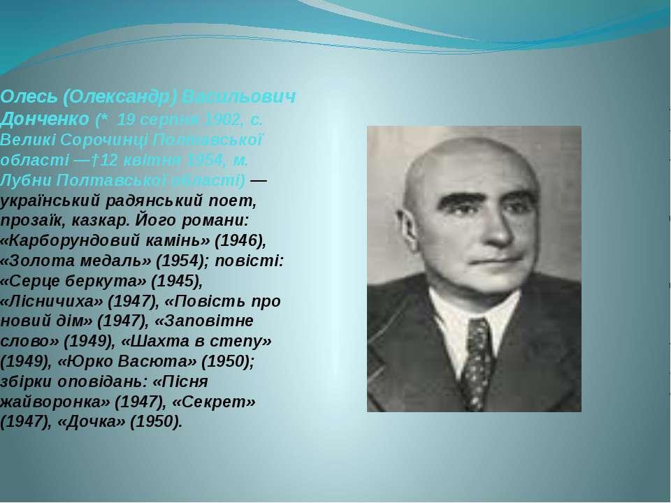 Олесь (Олександр) Васильович Донченко (* 19 серпня 1902, с. Великі Сорочинці ...