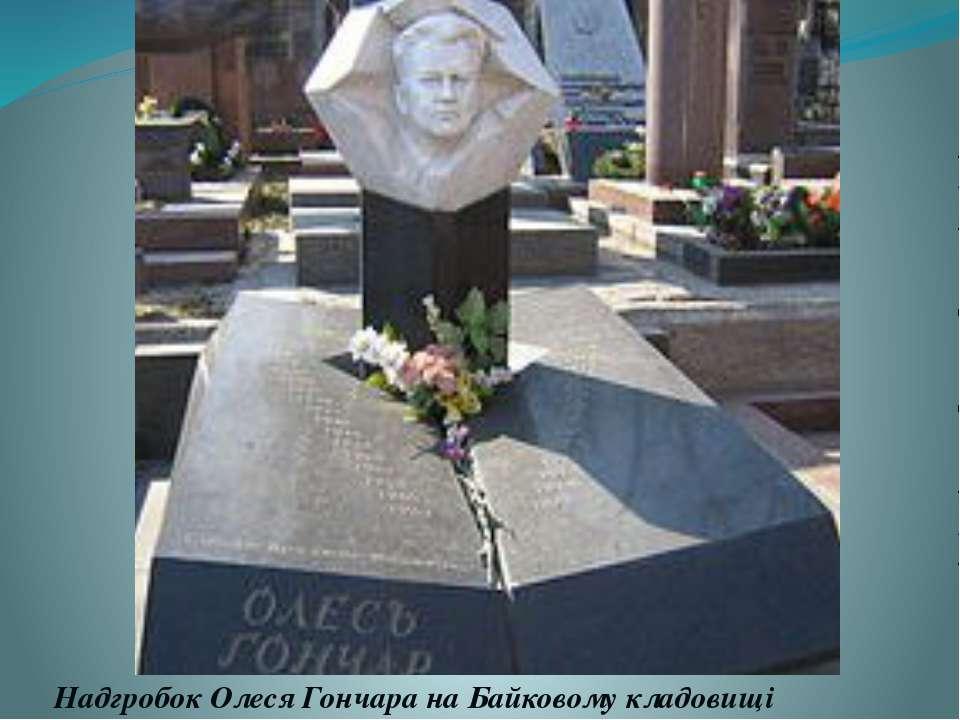 Надгробок Олеся Гончара на Байковому кладовищі