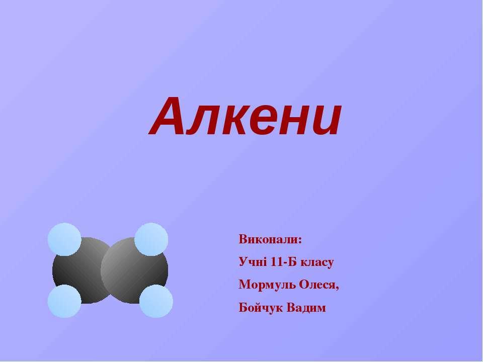 Будова молекули CnH2n Хімічні властивості Ізомерія Фізичні властивості Переві...