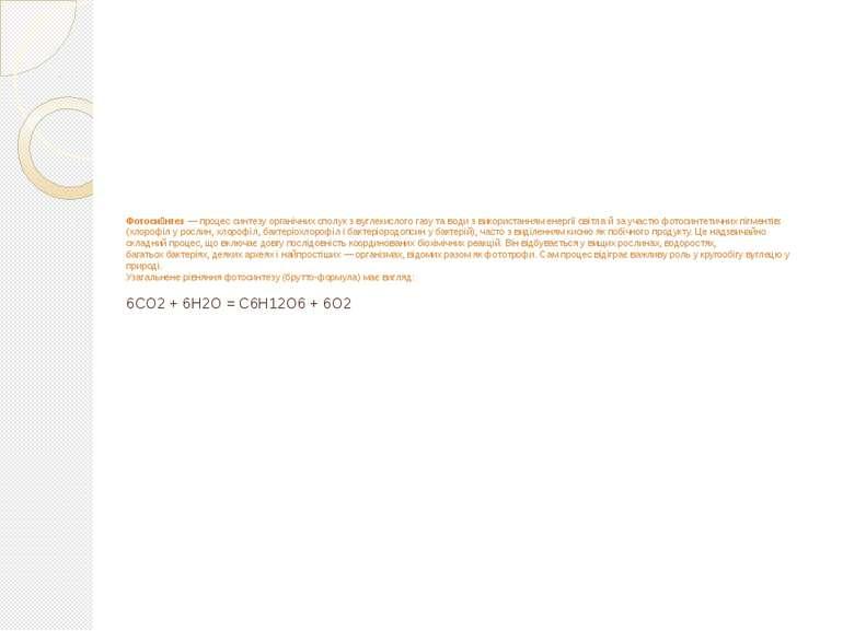 Фотоси нтез— процес синтезуорганічних сполукзвуглекислого газутаводи з ...