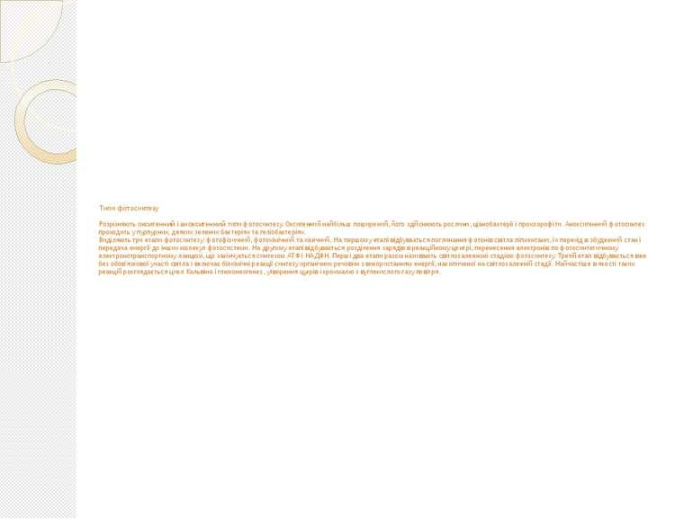 Типи фотосинтезу Розрізняютьоксигеннийіаноксигеннийтипи фотосинтезу. Окси...