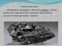 Марганцеві руди – мінеральні утворення з вмістом манґану у таких кількостях, ...