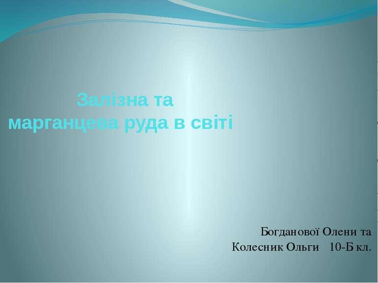 Залізна та марганцева руда в світі Богданової Олени та Колесник Ольги 10-Б кл.