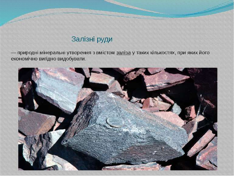 Залізні руди — природні мінеральні утворення з вмістомзалізау таких кількос...
