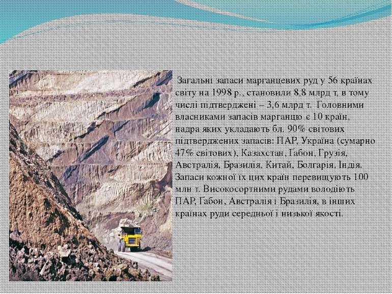 Загальні запаси марганцевих руд у 56 країнах світу на 1998 р., становили 8,8 ...