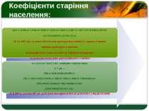 Коефіцієнти старіння населення: Кзаг = (4698,9 + 4034,9+ 3380,2+ 2276,2+ 1698...