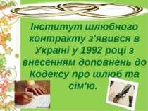Інститут шлюбного контракту з'явився в Україні у1992 році з внесенням доповн...