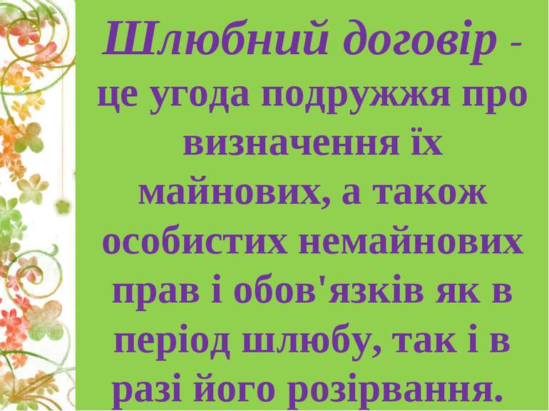 Шлюбний договір - це угода подружжя про визначення їх майнових, а також особи...