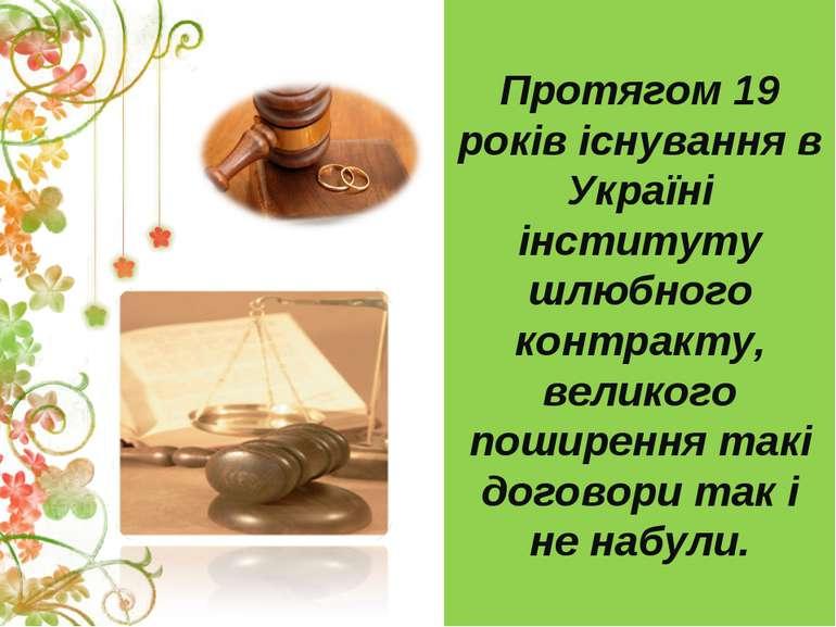 Протягом 19 років існування в Україні інституту шлюбного контракту, великого ...