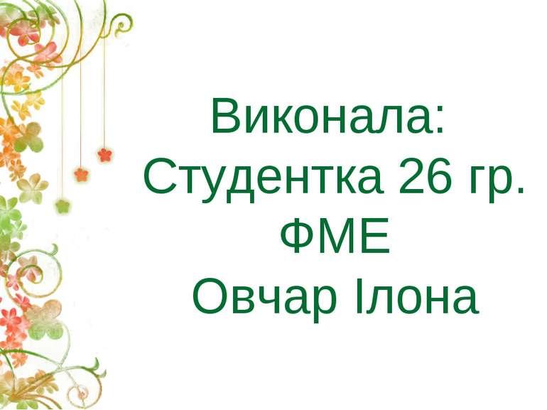 Виконала: Студентка 26 гр. ФМЕ Овчар Ілона