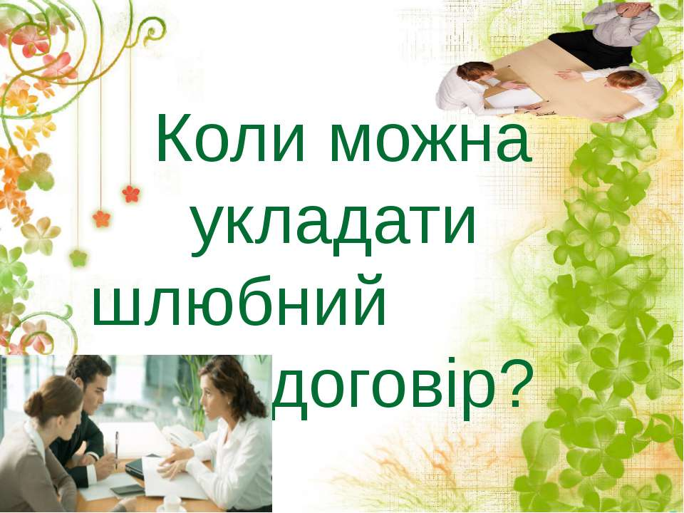 Коли можна укладати шлюбний договір?