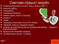 Симптоми страшної хвороби лихоманка нез'ясованої етіології понад 1 місяць (~3...