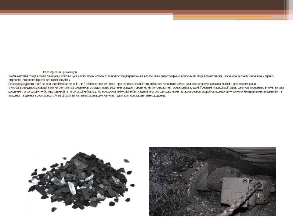 Класифікація, різновиди Кам'яне вугілля розділяють на блискуче, напівблискуче...