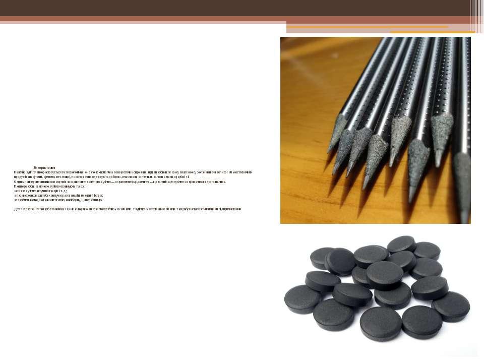 Використання Кам'яне вугілля використовується як технологічна, енерго-техноло...