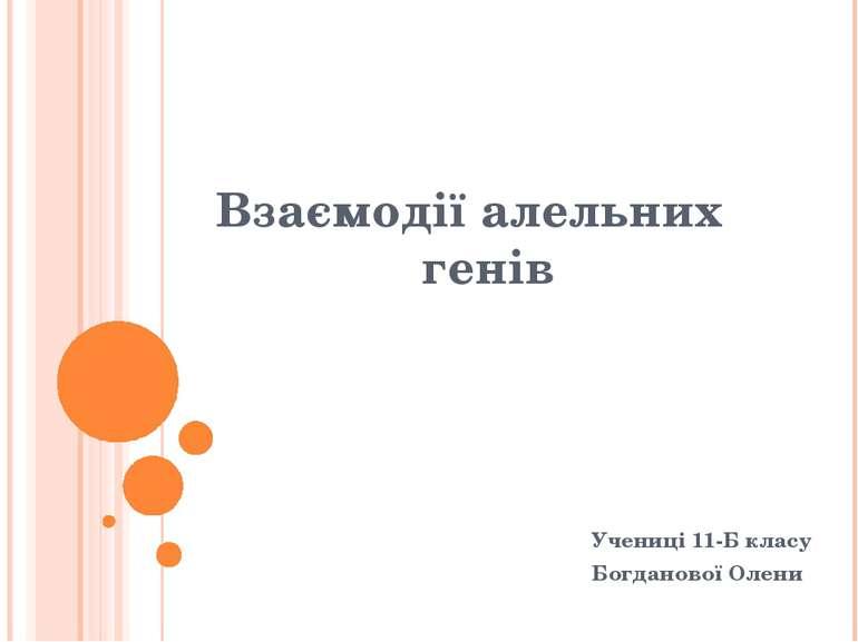 Взаємодії алельних генів Учениці 11-Б класу Богданової Олени