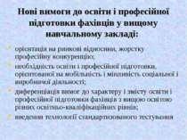 Нові вимоги до освіти і професійної підготовки фахівців у вищому навчальному ...