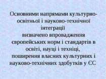 Основними напрямами культурно-освітньої і науково-технічної інтеграції визнач...