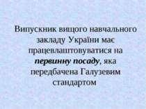 Випускник вищого навчального закладу України має працевлаштовуватися на перви...