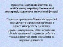 Кредитно-модульній системі, як невід'ємному атрибуту Болонської декларації, н...