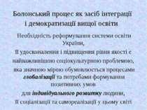 Болонський процес як засіб інтеграції і демократизації вищої освіти Необхідні...