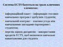 Система ЕСТS базується на трьох ключових елементах: інформаційний пакет – інф...