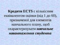 Кредити ЕСТS є кількісним еквівалентом оцінки (від 1 до 60), призначеної для ...