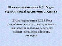 Шкала оцінювання ECTS для оцінки якості досягнень студента Шкала оцінювання Е...