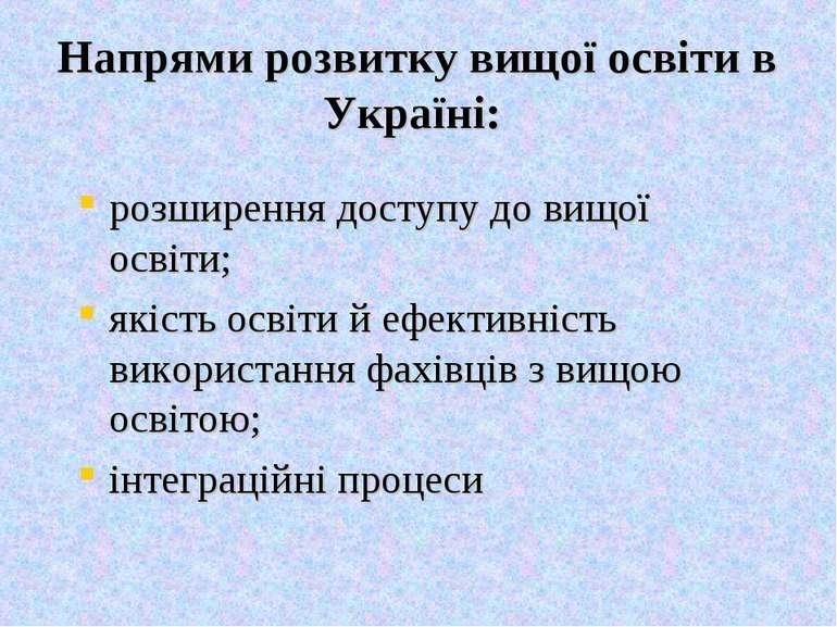 Напрями розвитку вищої освіти в Україні: розширення доступу до вищої освіти; ...
