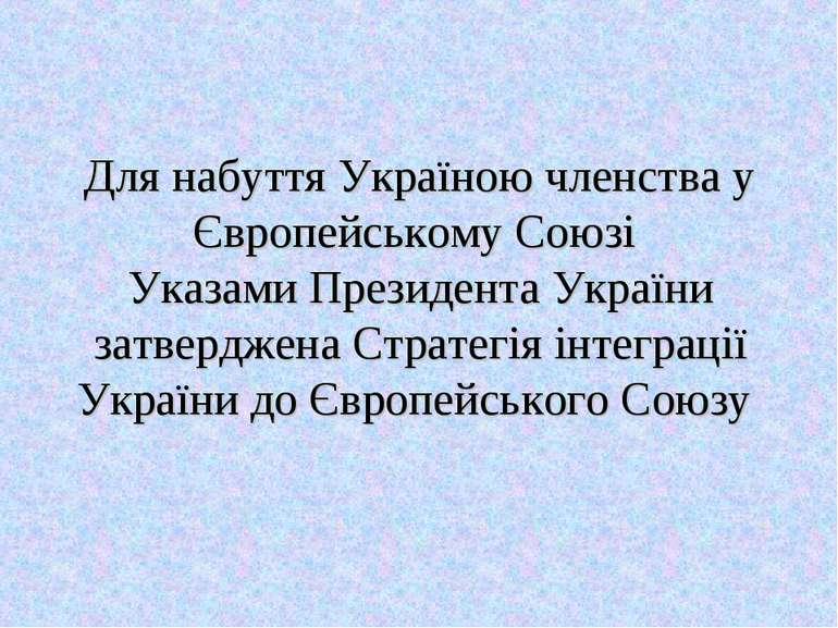 Для набуття Україною членства у Європейському Союзі Указами Президента Україн...