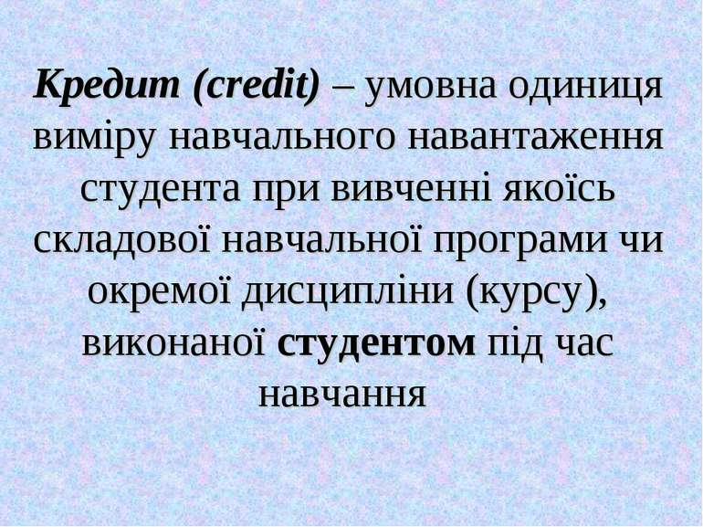 Кредит (credit) – умовна одиниця виміру навчального навантаження студента при...