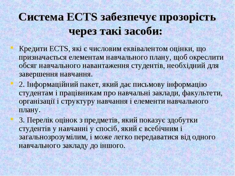 Система ЕСТS забезпечує прозорість через такі засоби: Кредити ЕСТS, які є чис...