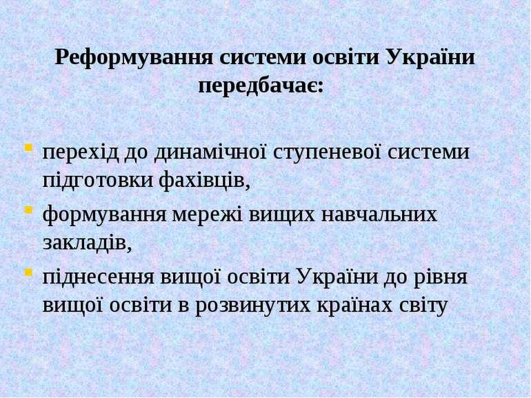 Реформування системи освіти України передбачає: перехід до динамічної ступене...