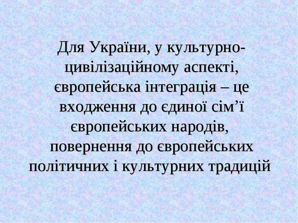 Для України, у культурно-цивілізаційному аспекті, європейська інтеграція – це...