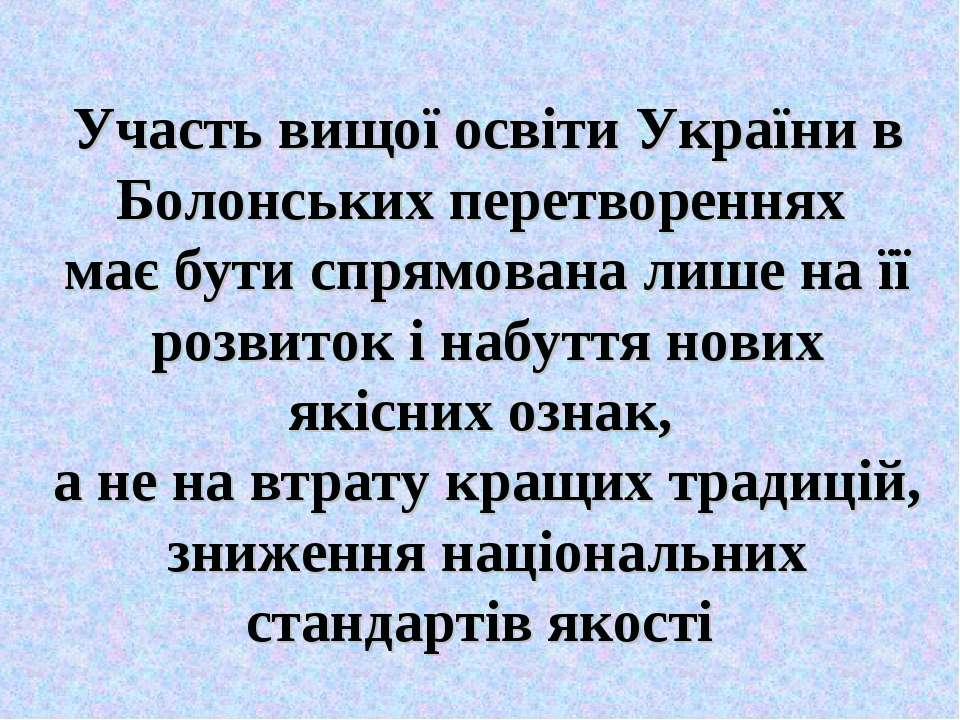Участь вищої освіти України в Болонських перетвореннях має бути спрямована ли...