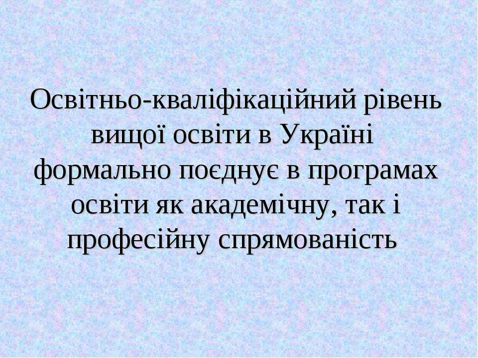 Освітньо-кваліфікаційний рівень вищої освіти в Україні формально поєднує в пр...