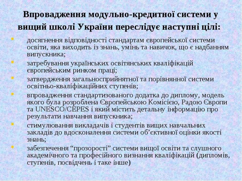 Впровадження модульно-кредитної системи у вищий школі України переслідує наст...