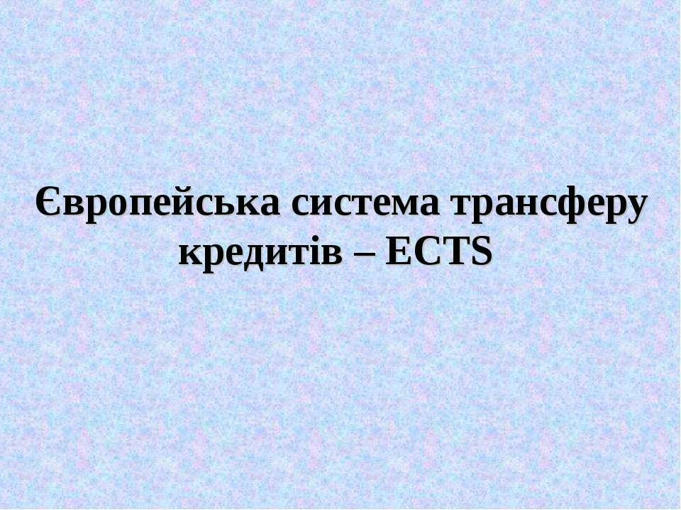 Європейська система трансферу кредитів – ECTS