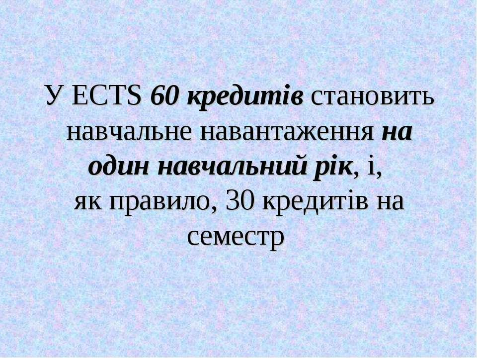 У ЕСТS 60 кредитів становить навчальне навантаження на один навчальний рік, і...