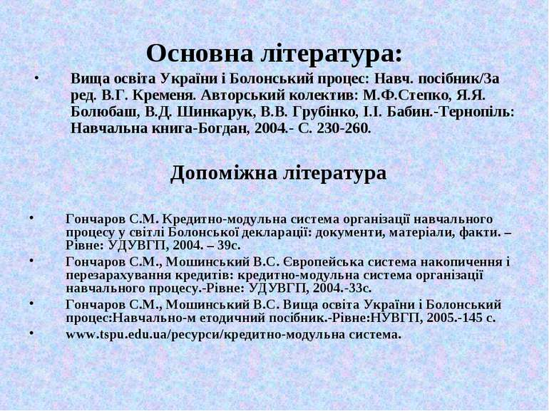 Основна література: Вища освіта України і Болонський процес: Навч. посібник/З...
