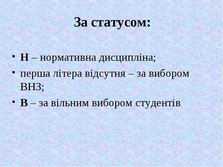 За статусом: Н – нормативна дисципліна; перша літера відсутня – за вибором ВН...