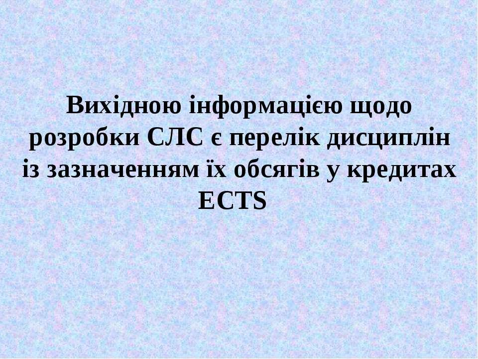 Вихідною інформацією щодо розробки СЛС є перелік дисциплін із зазначенням їх ...