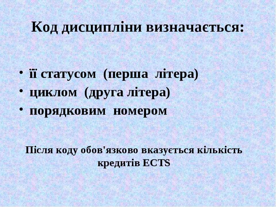 Код дисципліни визначається: її статусом (перша літера) циклом (друга літера)...